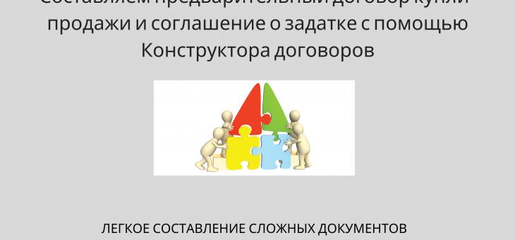 Видео инструкция к Конструктору договоров